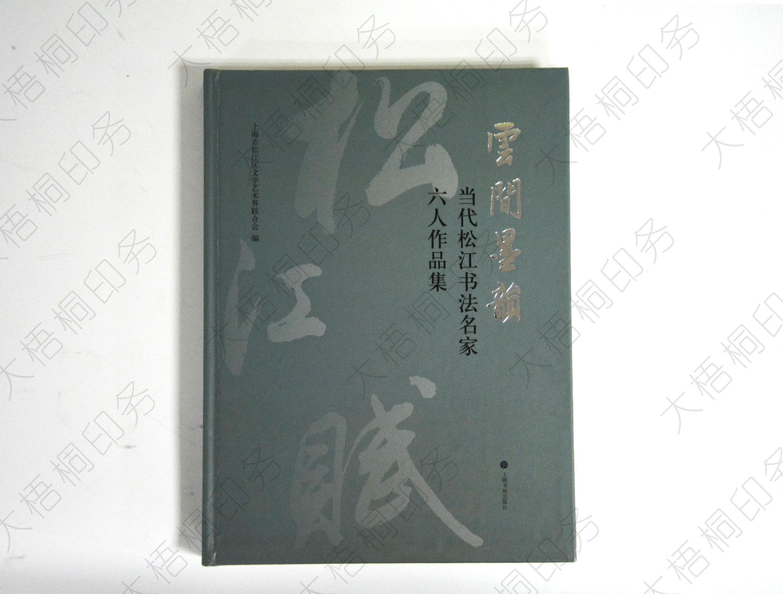 """""""松江賦""""精裝本"""