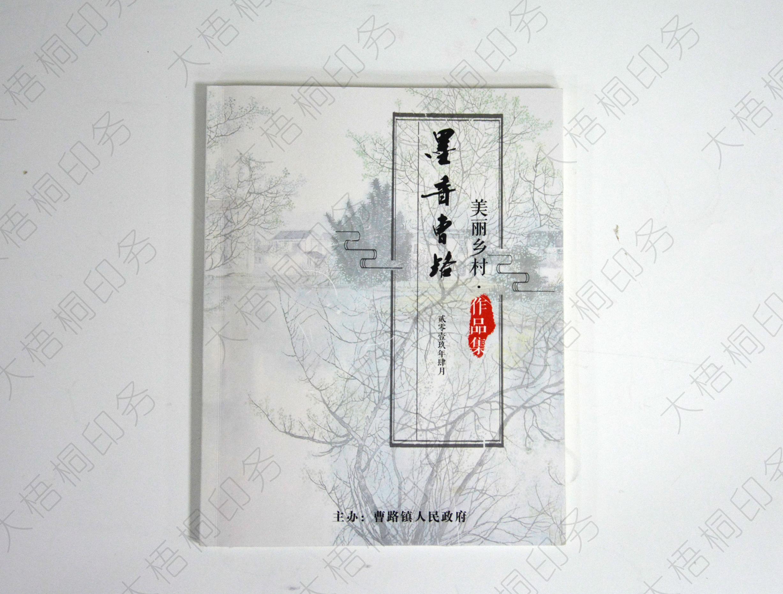 """""""墨香曹路""""樣本"""