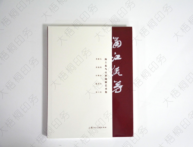 """""""海江流芳""""精裝樣本"""